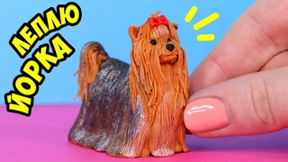 🌟 Леплю Йорка!  💖 Мини собака породы йоркширский терьер для кукол 😍 FIMO Мастер класс Анна Оськина