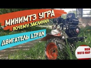 Мотоблок Угра, почему заклинил двигатель Lifan 170F мини МТЗ