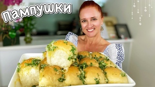 Нежнейшие украинские Пампушки чесночные булочки Люда Изи Кук булочки хлеб Garlic butter rolls