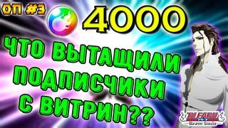 ПОДПИСЧИКИ ПОТРАТИЛИ 4000 ОРБОВ НА ОТКРЫТИЕ ВИТРИН!! | BBS: Открытие подписчиков #3