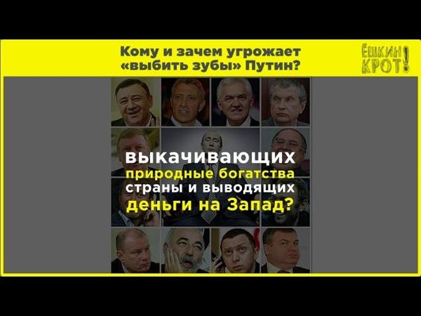 Кому и зачем угрожает выбить зубы Путин
