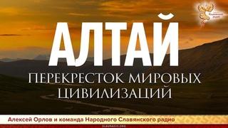 Алтай - перекрёсток мировых цивилизаций. Алексей Орлов и соратники - YouTube