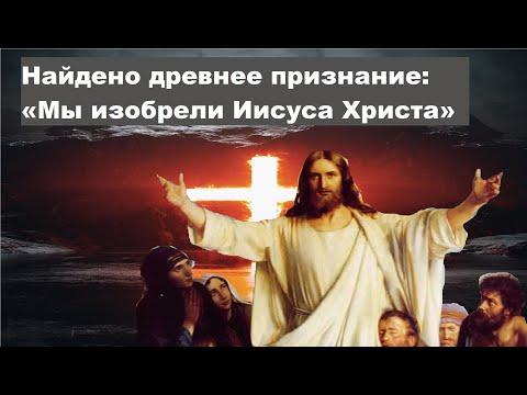 Найдено древнее признание Мы изобрели Иисуса Христа